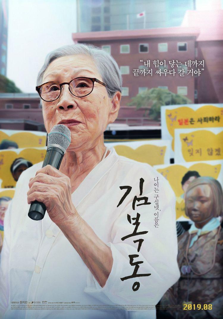 姦国の反日宣伝映画3