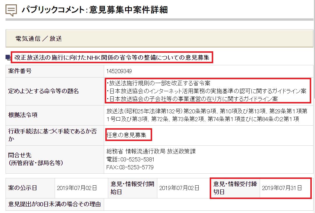 NHK関係のパブリックコメント募集