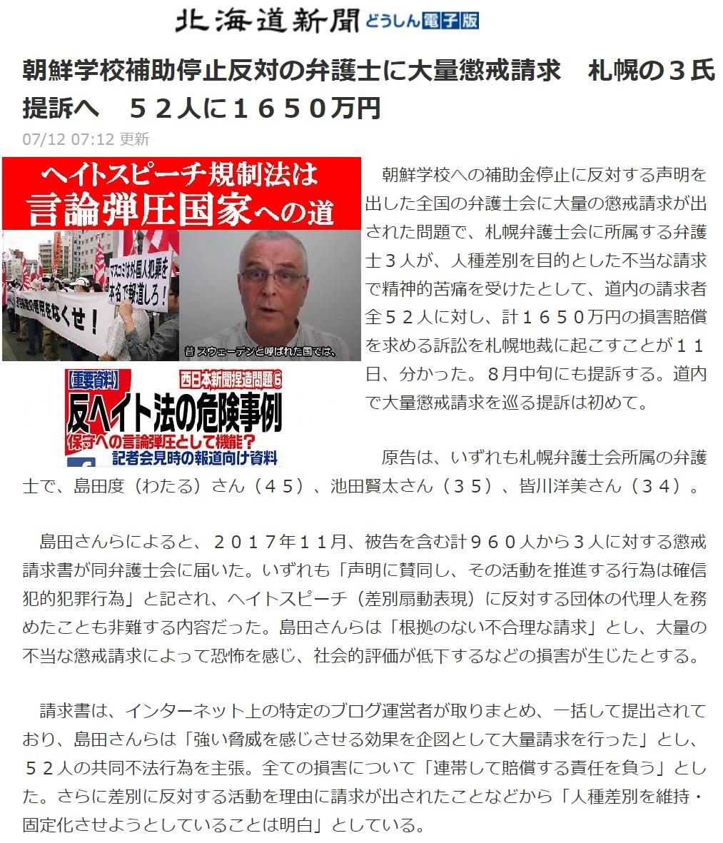 北海道で朝鮮学校に金を出せという弁護士Gが恫喝