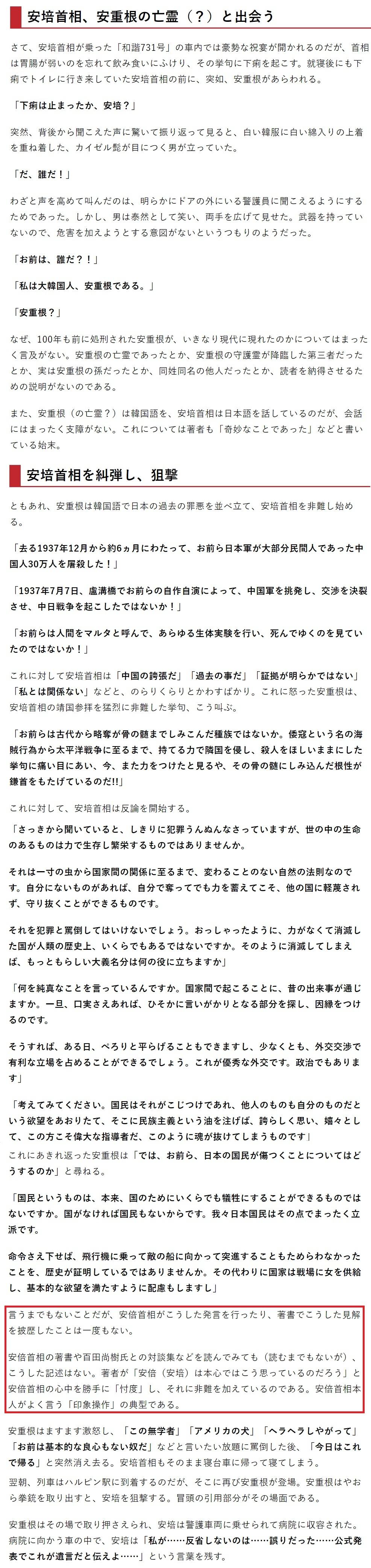 朝鮮人の願望と妄想まみれの安倍暗殺本2