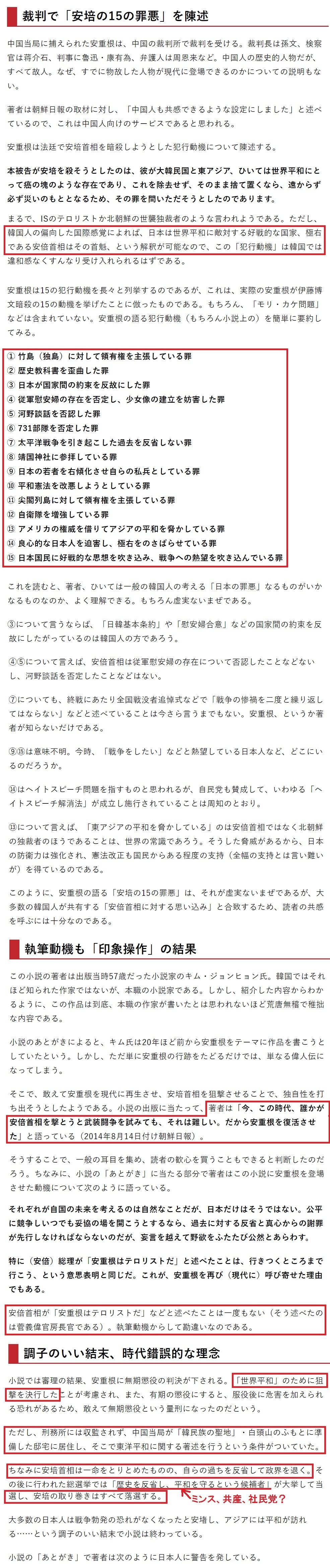朝鮮人の願望と妄想まみれの安倍暗殺本3