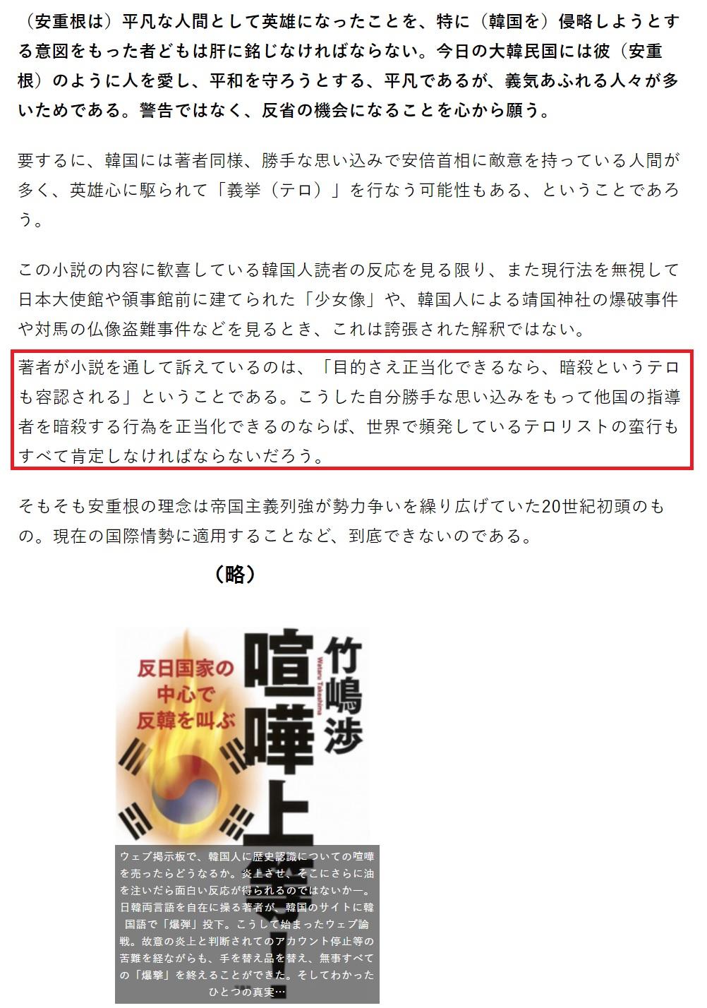 朝鮮人の願望と妄想まみれの安倍暗殺本4