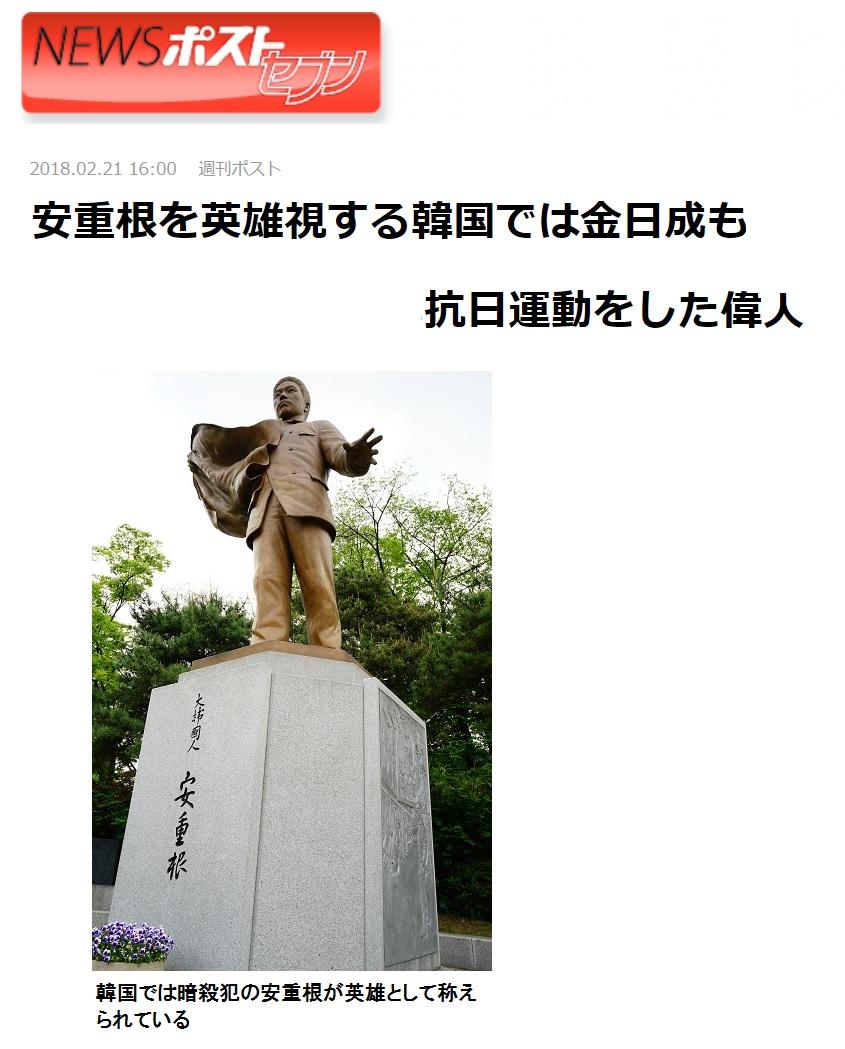 金日正を英雄視する南朝鮮1