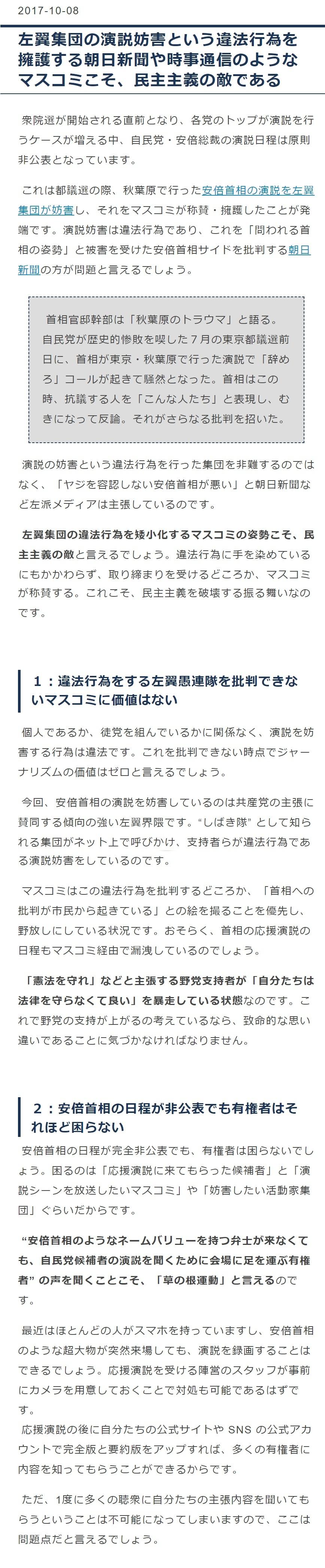 アカシナ朝鮮勢力による選挙犯罪を許すな1