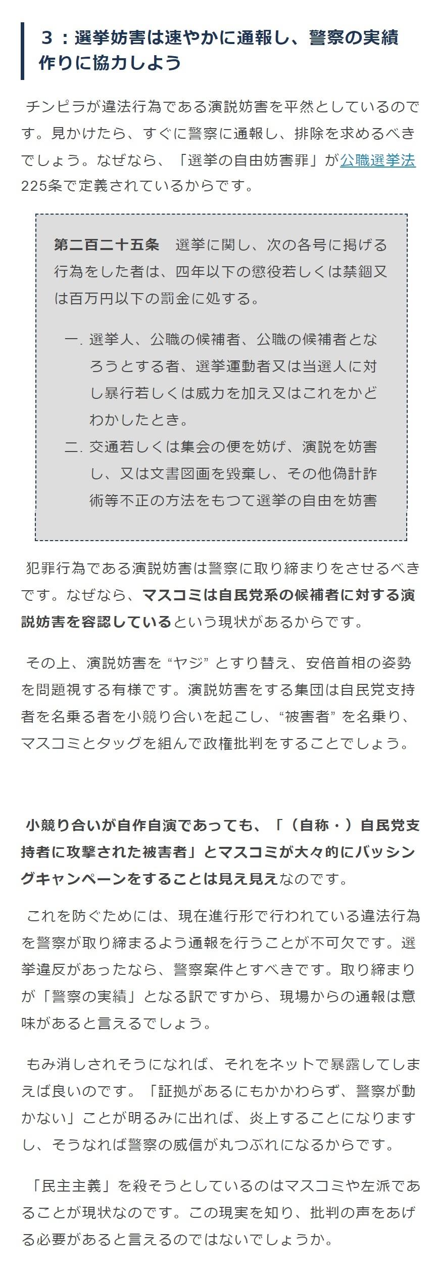 アカシナ朝鮮勢力による選挙犯罪を許すな2