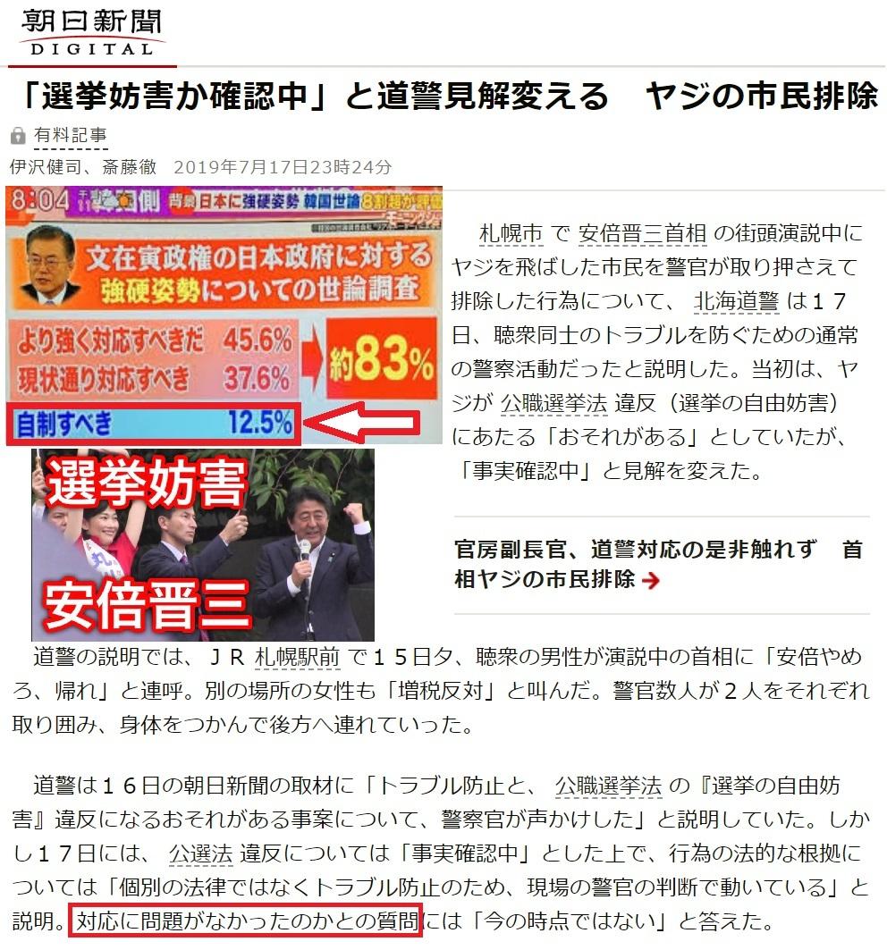 アカシナ朝鮮勢力による選挙犯罪を許すな3