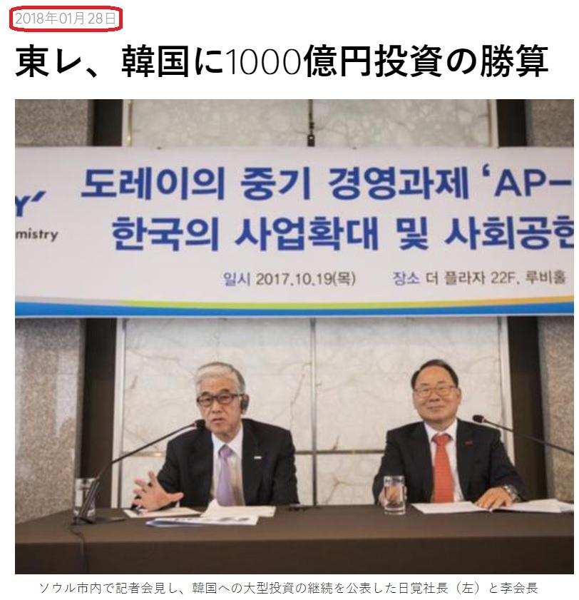 東レ、下朝鮮に1000億円投資で勲章貰う1