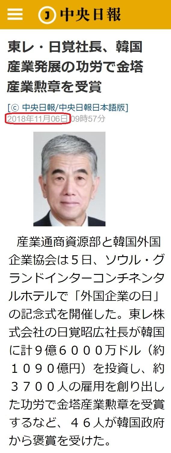 東レ、下朝鮮に1000億円投資で勲章貰う3