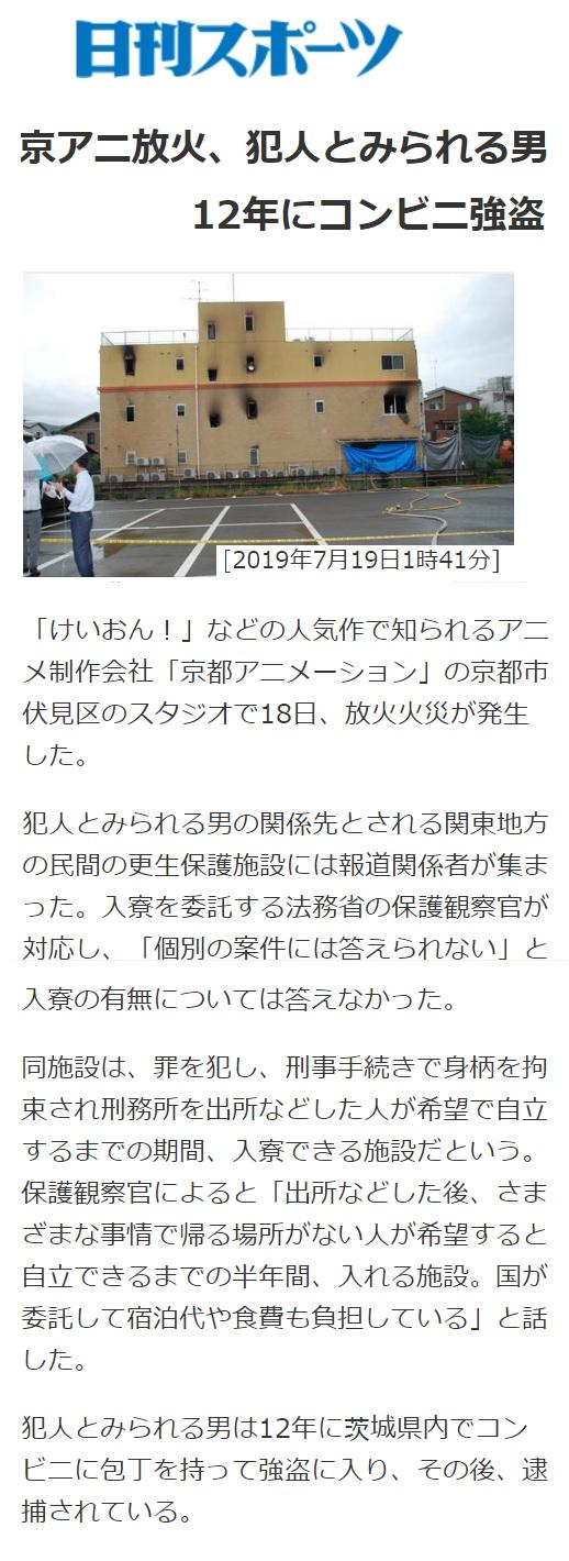 京アニ放火犯は12年にコンビニ強盗?