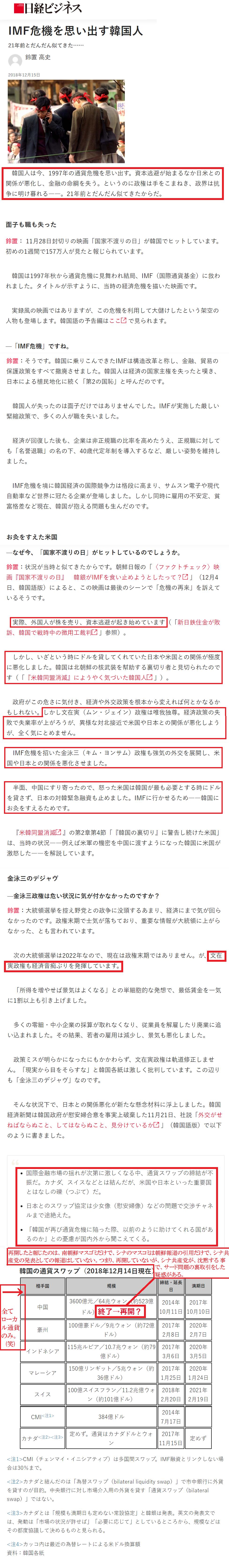 知らぬは朝鮮ばかりなりの「米韓同盟消滅」3
