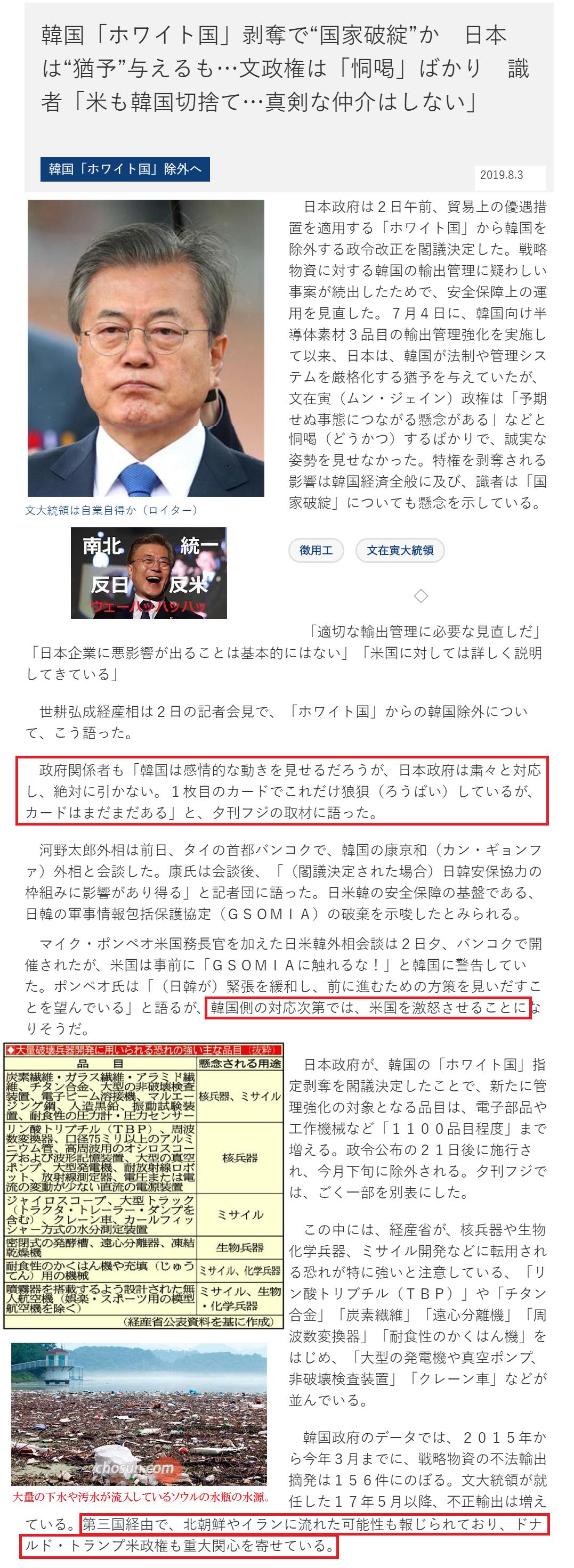下朝鮮の経済と生活破壊に勤しむブンザイ寅1