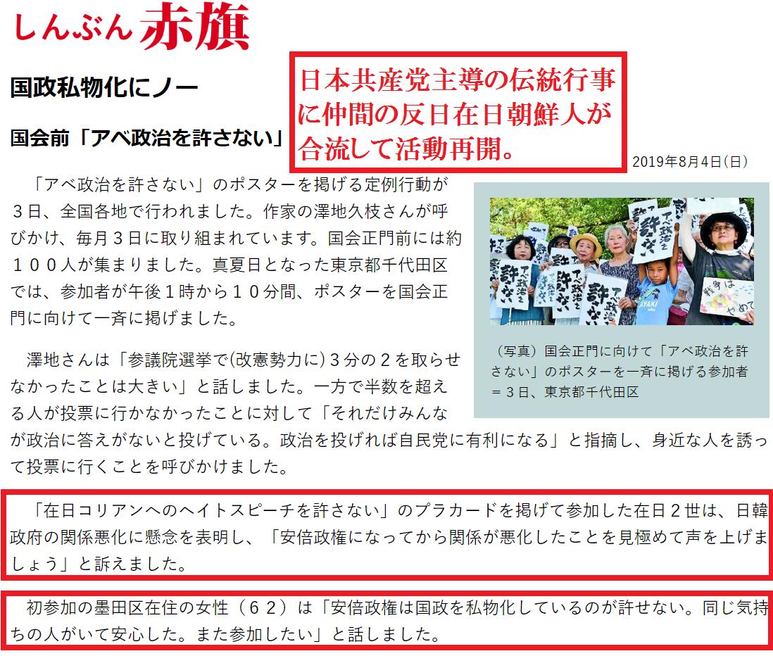 日本共産党と仲間の反日在日朝鮮人が倒閣活動を再開