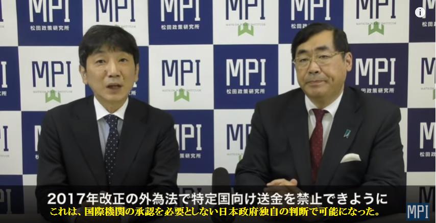 日本は独自の判断で姦国への送金停止が可能になった