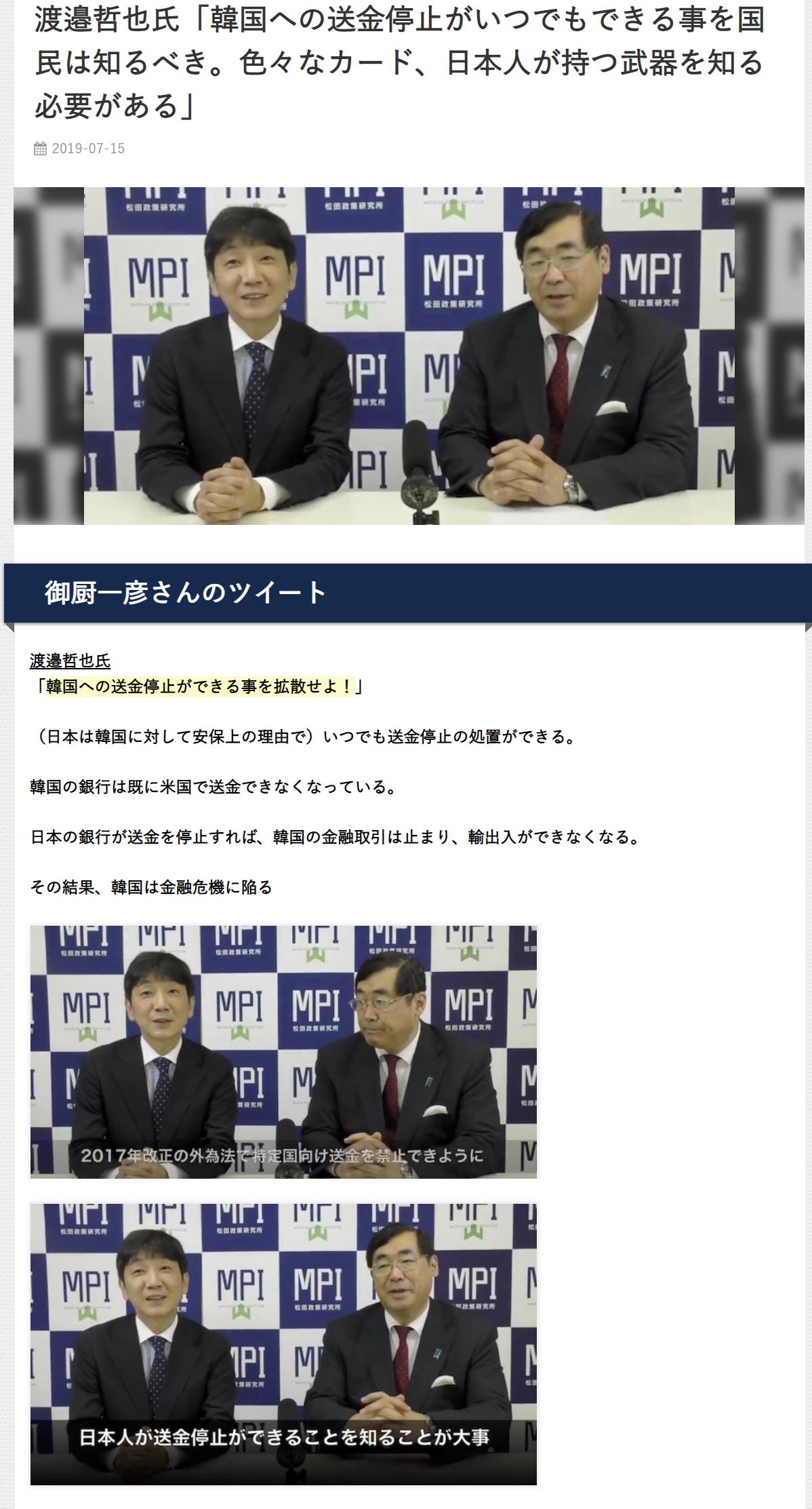 日本は独自の判断で姦国への送金停止が可能になった2_1