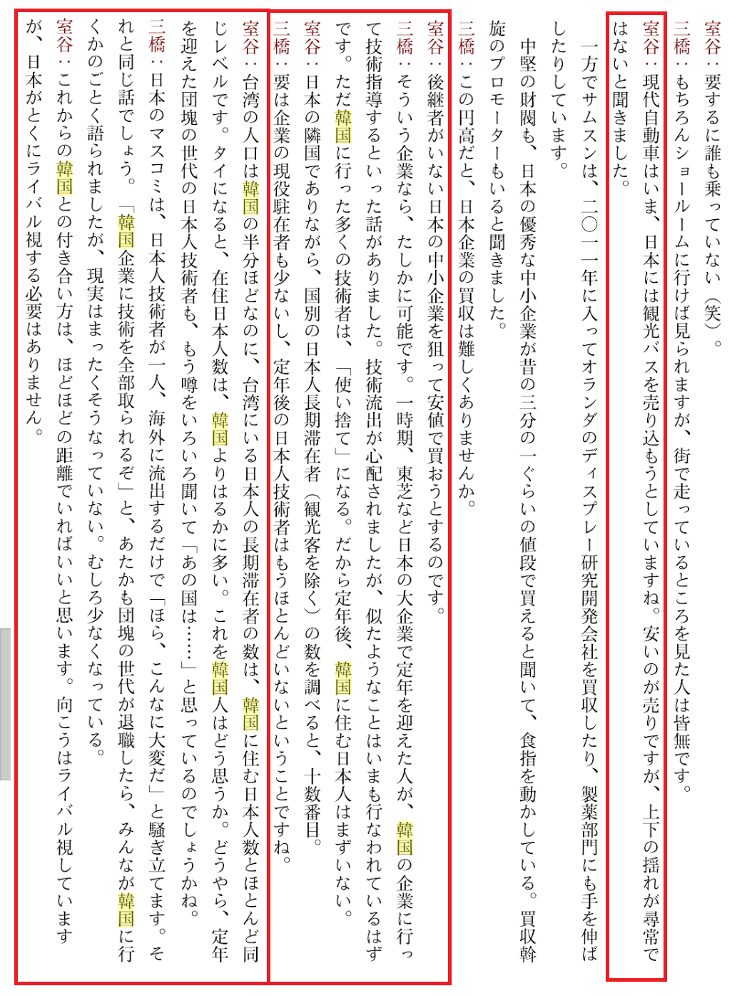 韓国人がタブーにする韓国経済の真実2