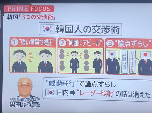 朝鮮人のケンカの仕方2_2
