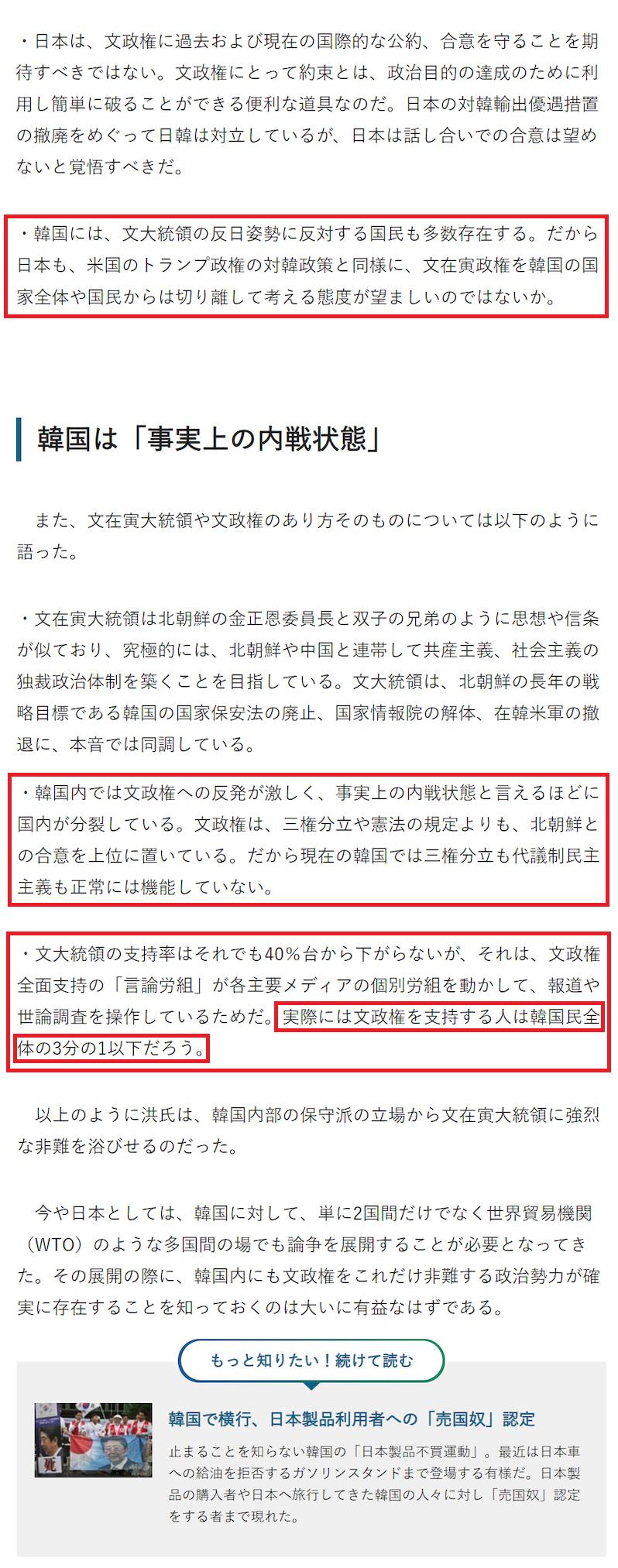 恨国元外交官「今の恨国は正常ではない」2