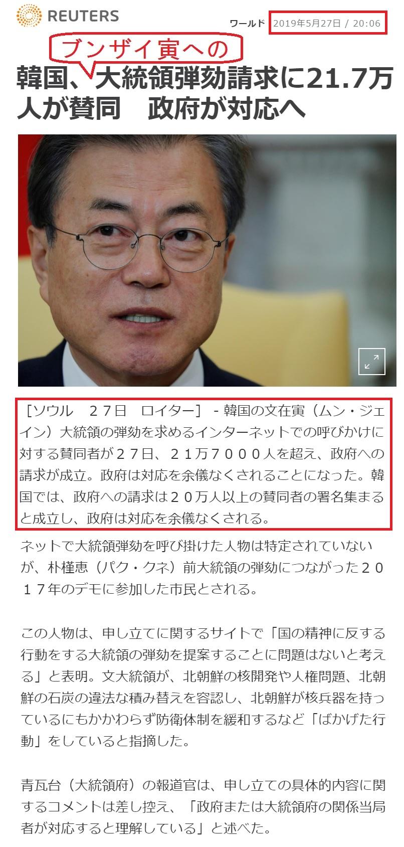 ブンザイ寅に対して朝鮮人21万7千人が弾劾請求