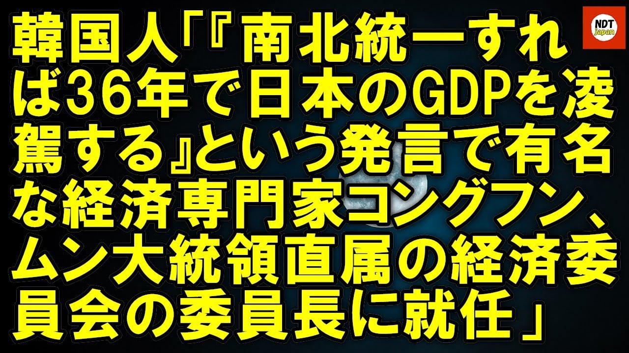 ブンザイ寅「打倒日本で南北統一ニダ」3