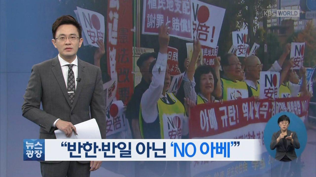 ブンザイ寅と組んで安倍おろしする共産党と在日朝鮮1