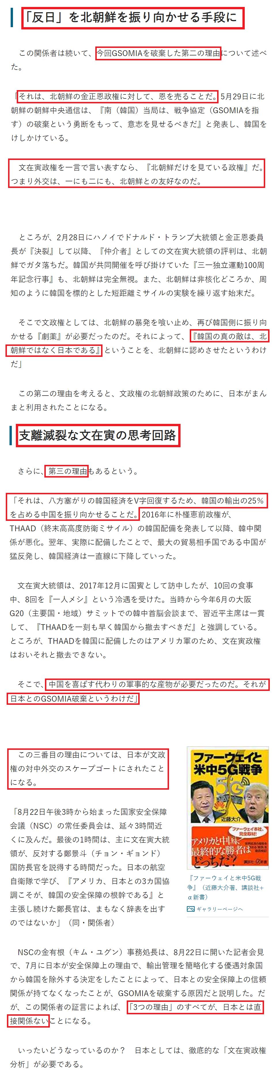 韓国GSOMIA破棄の狙いは醜聞隠しと2