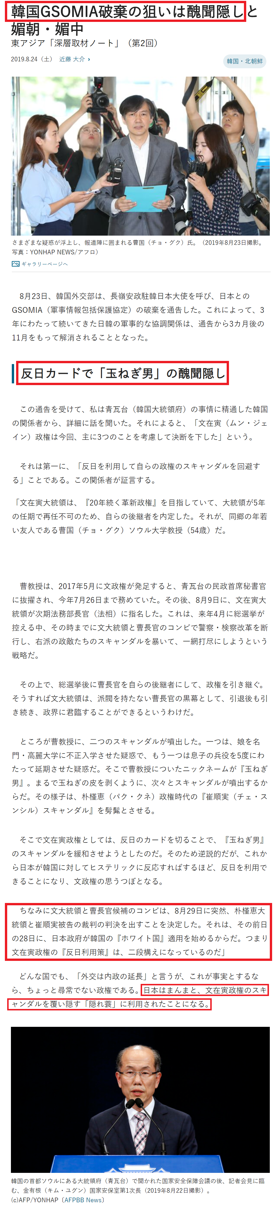 韓国GSOMIA破棄の狙いは醜聞隠しと1