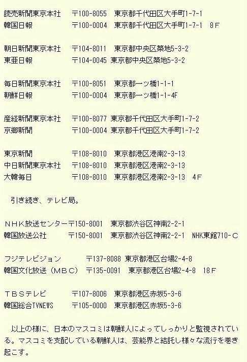 日本のメディアは朝鮮に監視、汚鮮されている