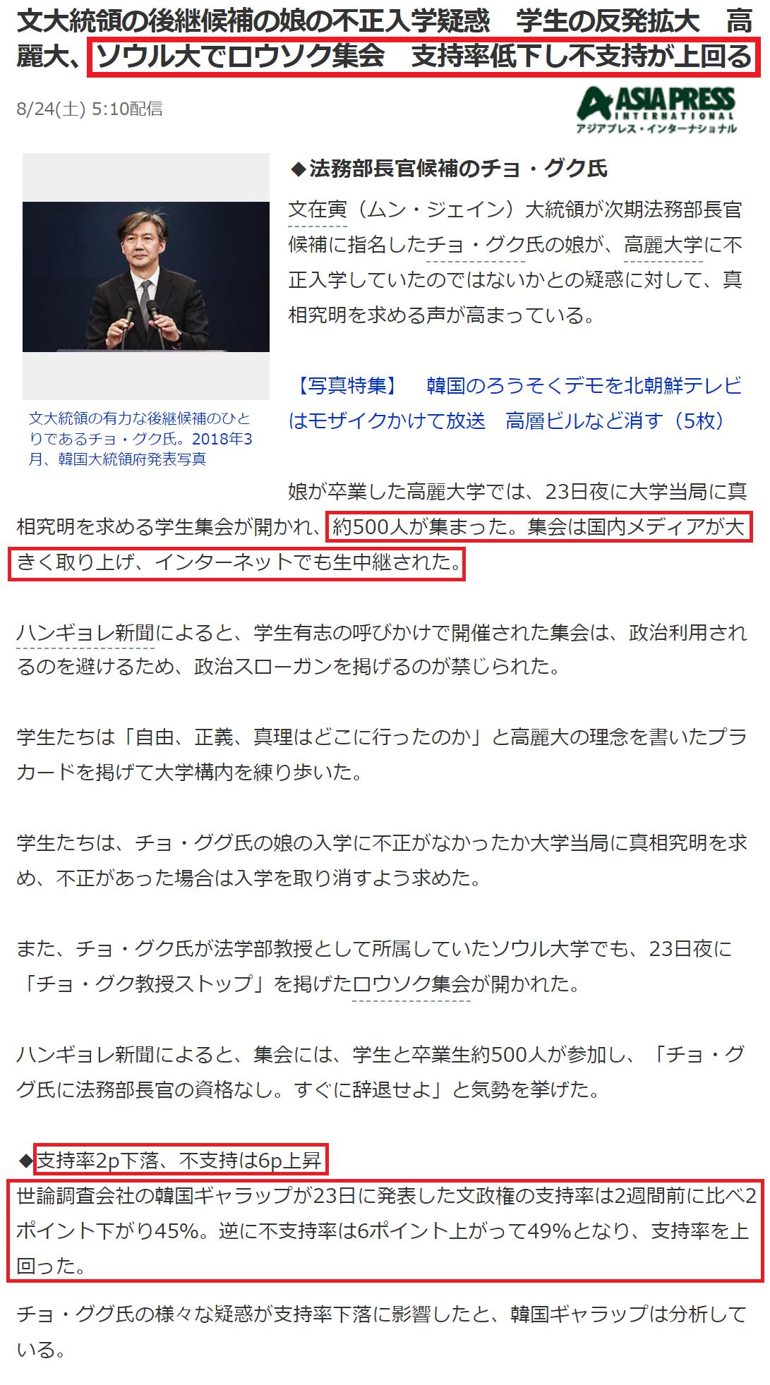 遂に反ブンザイ寅ローソク集会が報道される