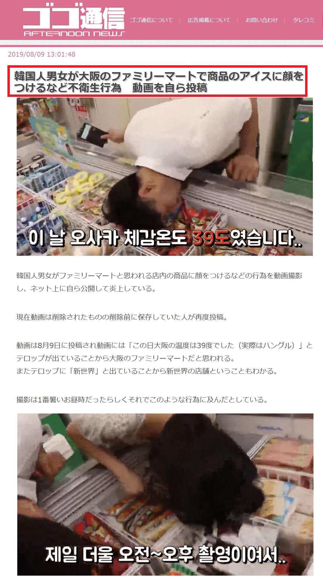 朝鮮人が大阪のファミマで食品汚鮮テロ1