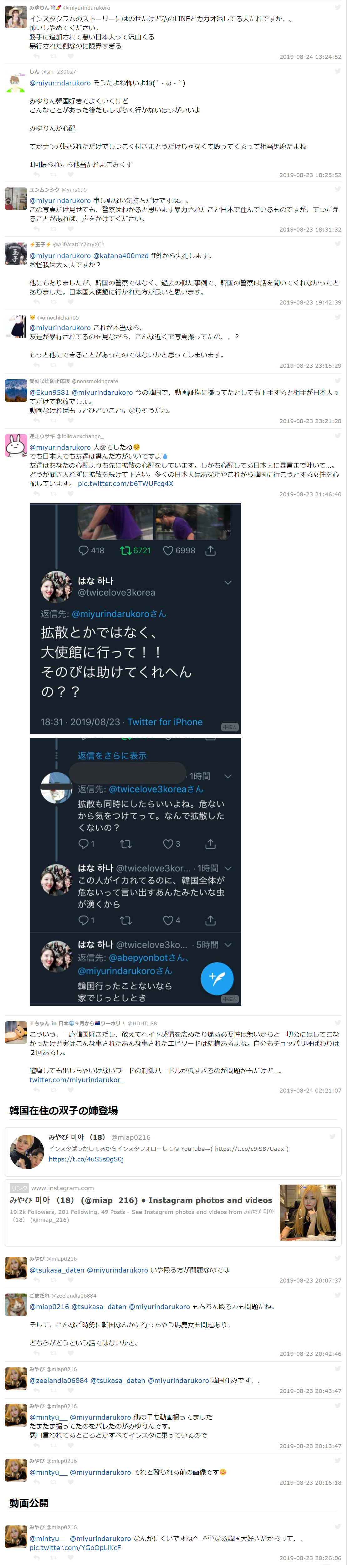 日本人女子が下朝鮮で暴行される2