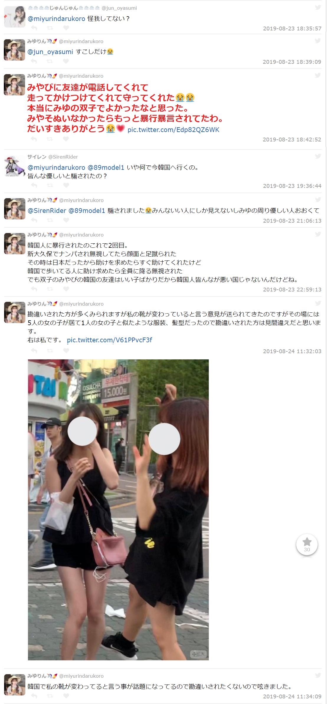 日本人女子が下朝鮮で暴行される1_4