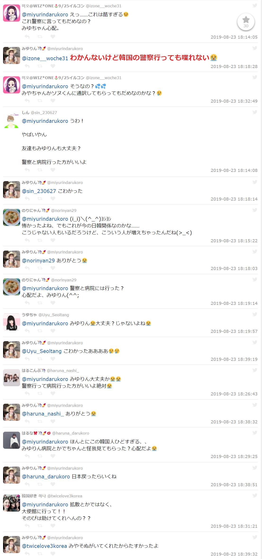 日本人女子が下朝鮮で暴行される1_3
