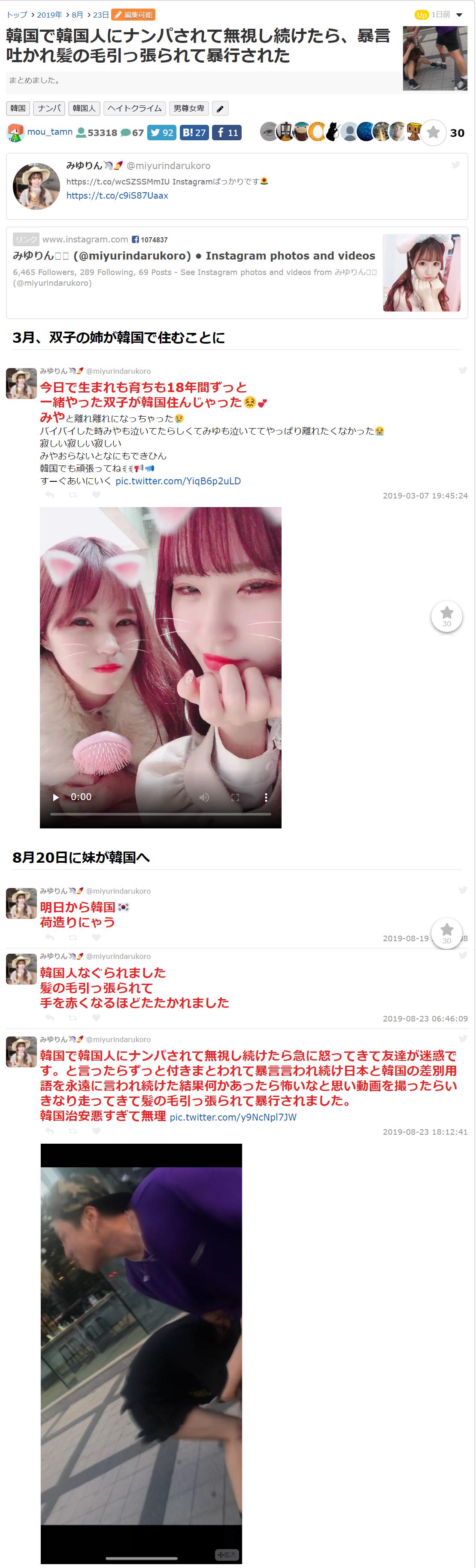 日本人女子が下朝鮮で暴行される1_1