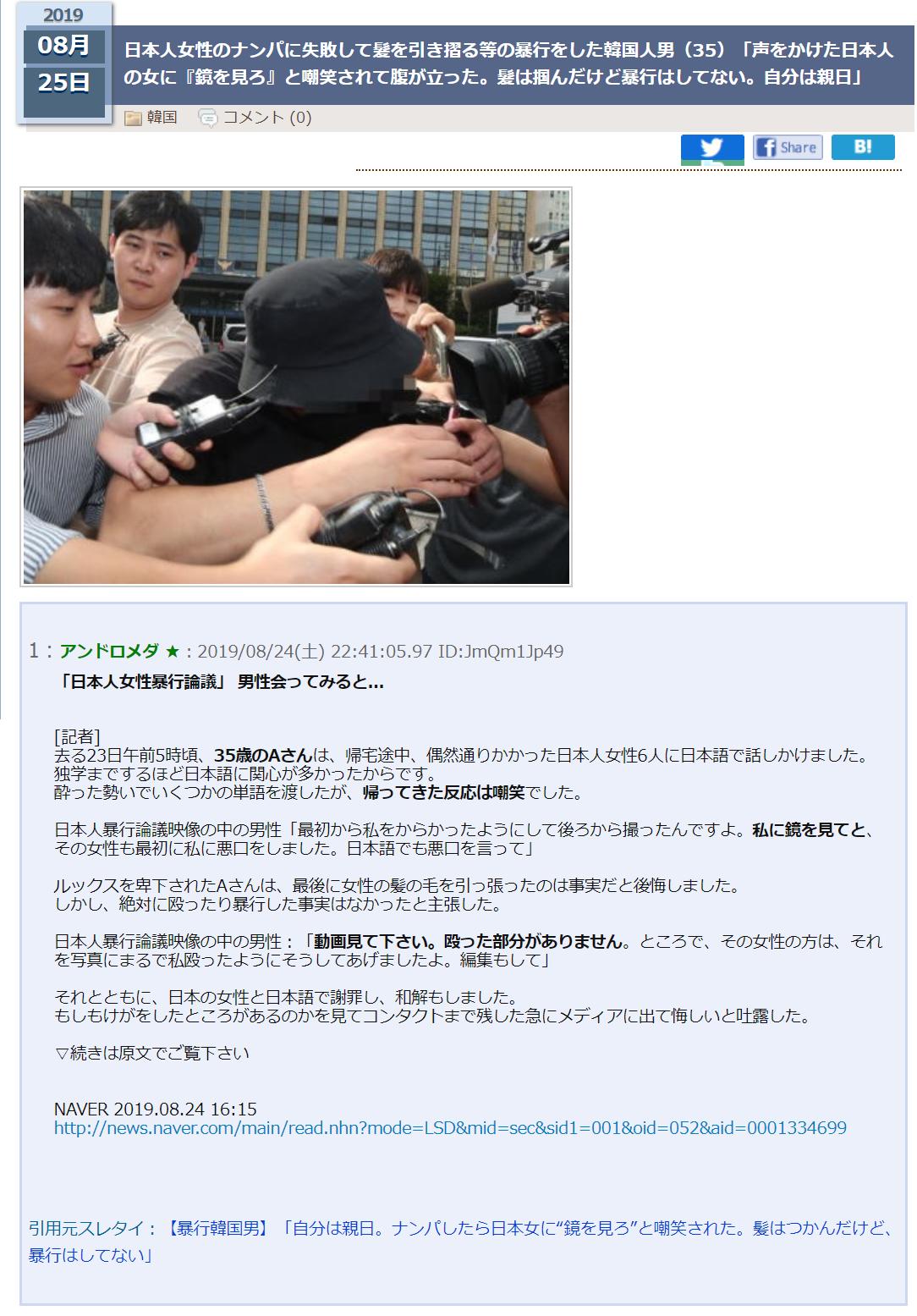 35のチョンが日本人女子のナンパに失敗して暴言&暴行1