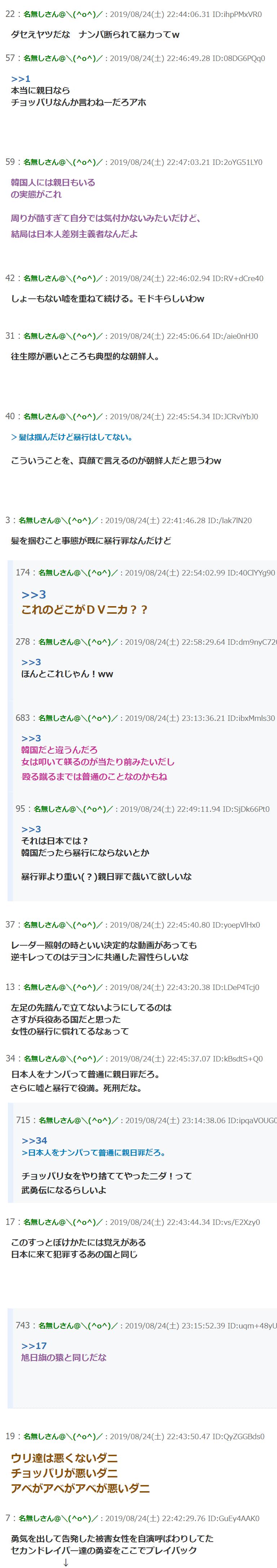 35のチョンが日本人女子のナンパに失敗して暴言&暴行2