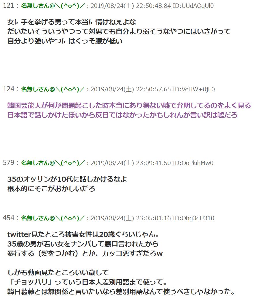 35のチョンが日本人女子のナンパに失敗して暴言&暴行5
