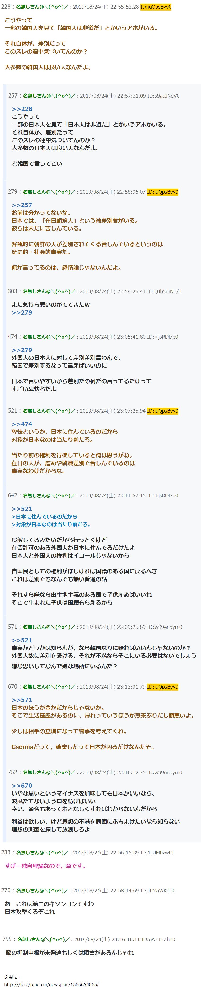 35のチョンが日本人女子のナンパに失敗して暴言&暴行6