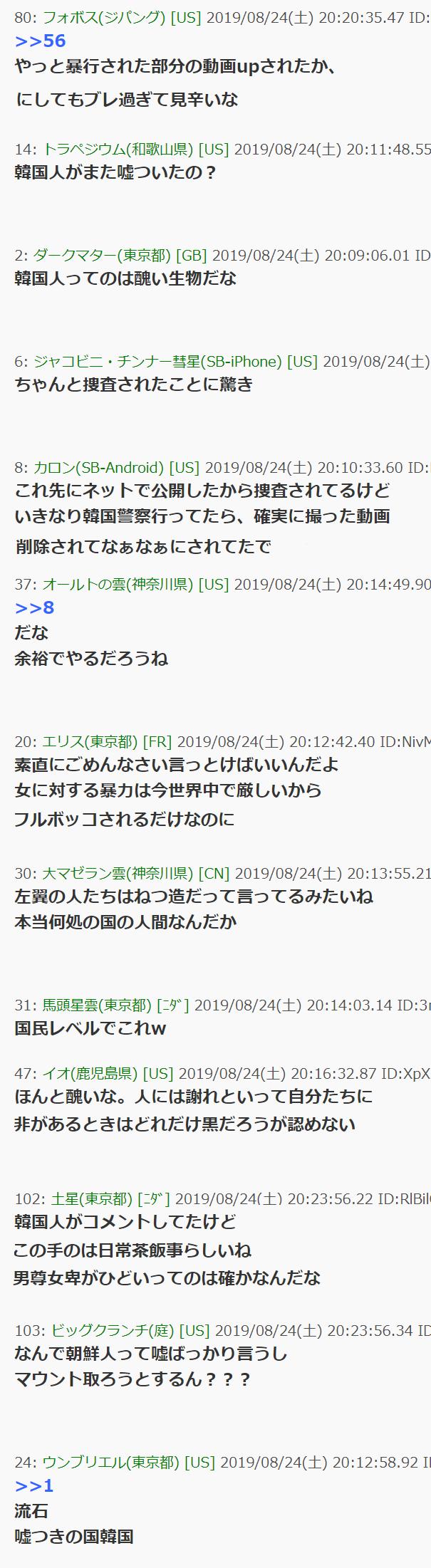 35のチョンが日本人女子のナンパに失敗して暴言&暴行8
