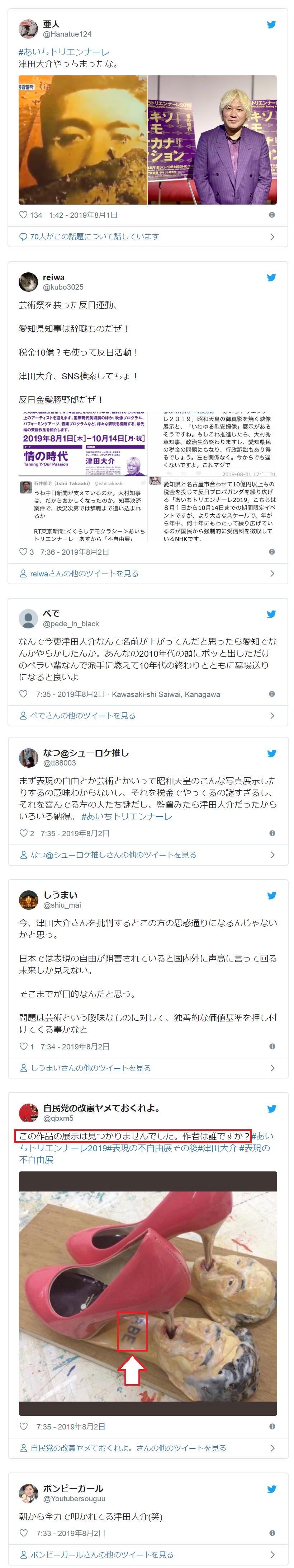 日本人を侮辱作品満載のあいちトリエンナーレ2