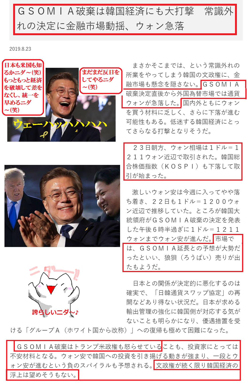 GSOMIA破棄でチョン国株価暴落