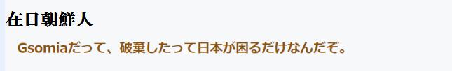 在チョン「GSOMIA破棄して困るのは日本」
