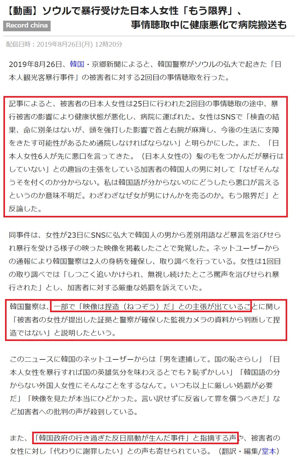 朝鮮人暴行されて暴言を吐かれた日本人女子「もう限界」