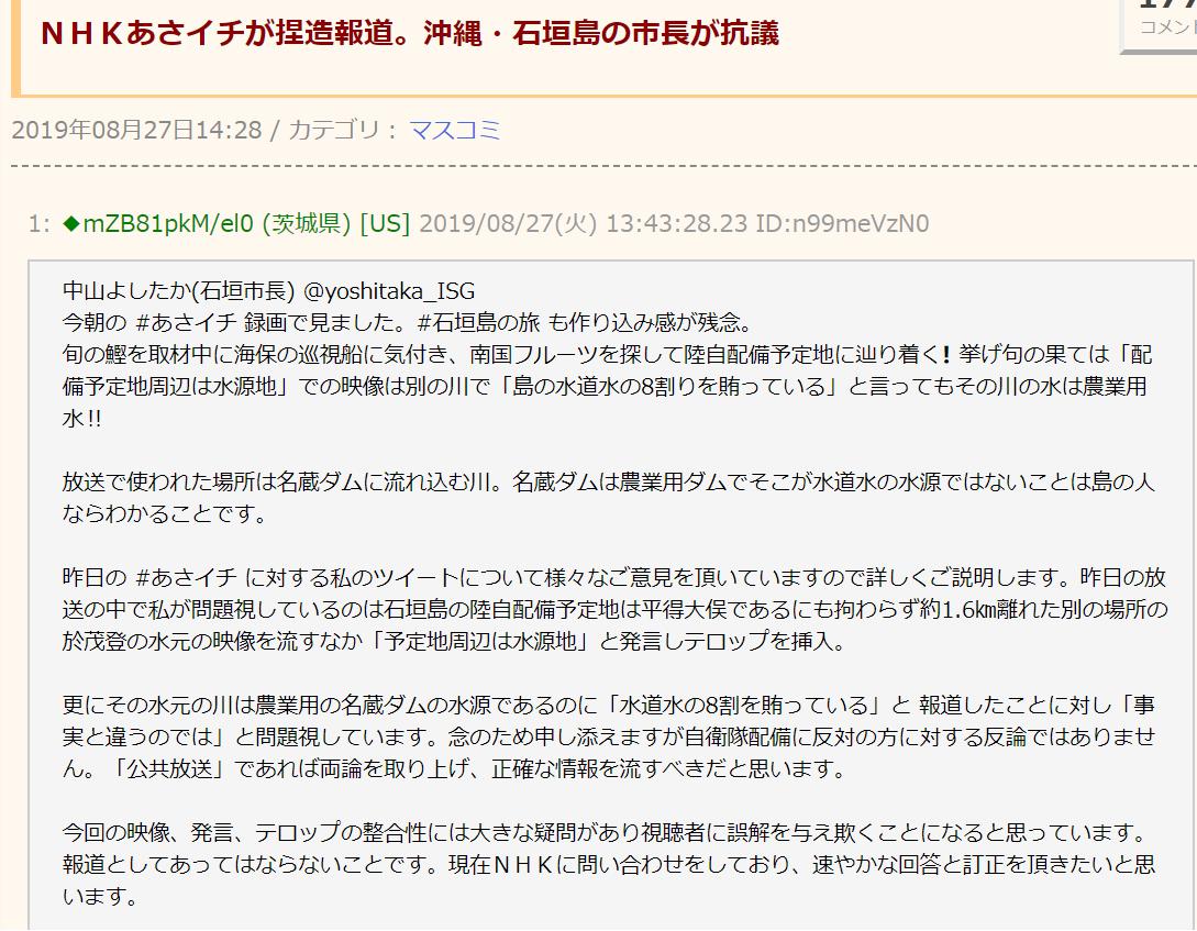 NHKあさいちが沖縄で捏造報道1