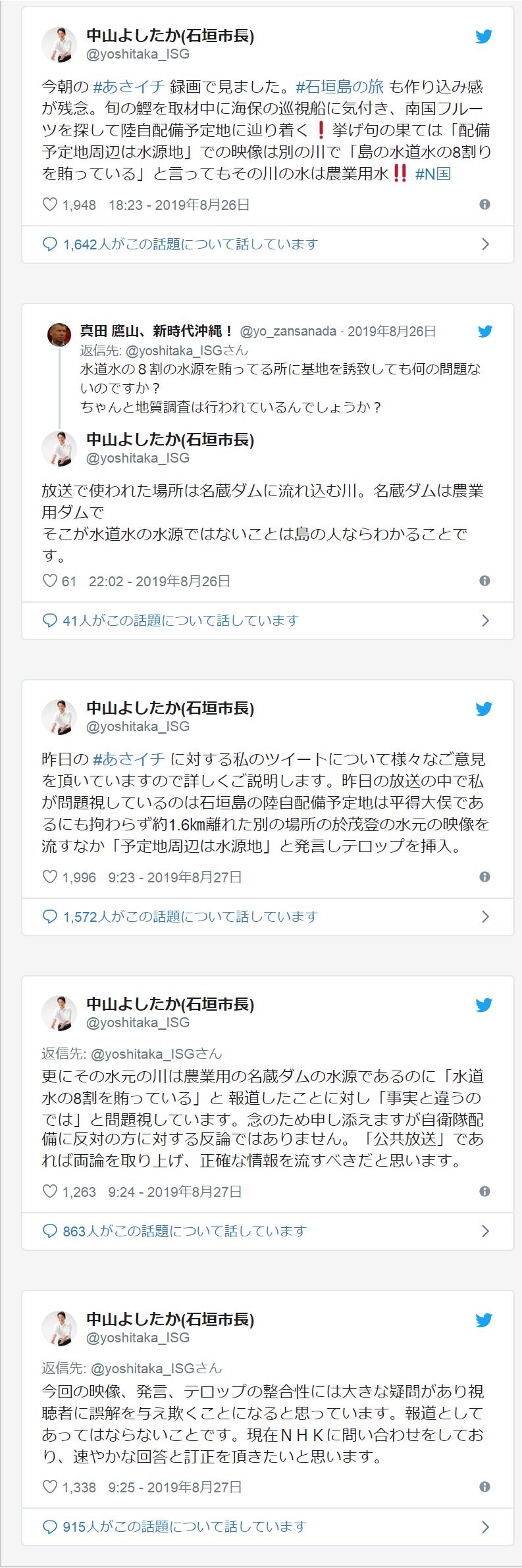 NHKあさいちが沖縄で捏造報道2