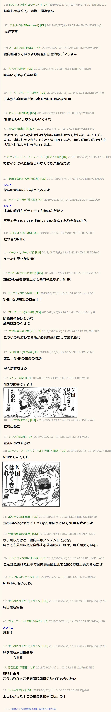 NHKあさいちが沖縄で捏造報道3
