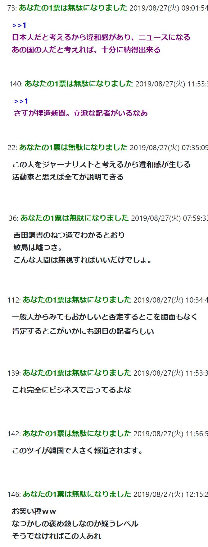 朝日新聞鮫島「政治もマスゴミもチョン国が上]3