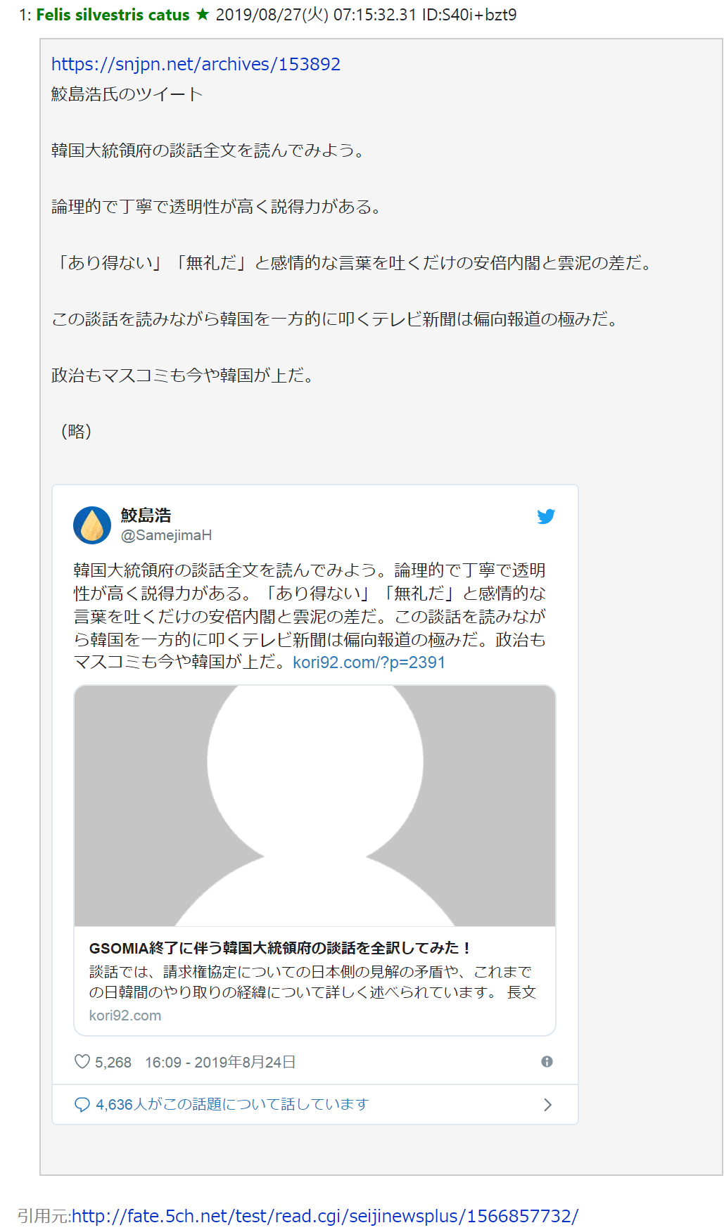 朝日新聞鮫島「政治もマスゴミもチョン国が上]2