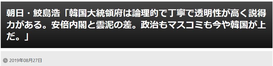 朝日新聞鮫島「政治もマスゴミもチョン国が上]1