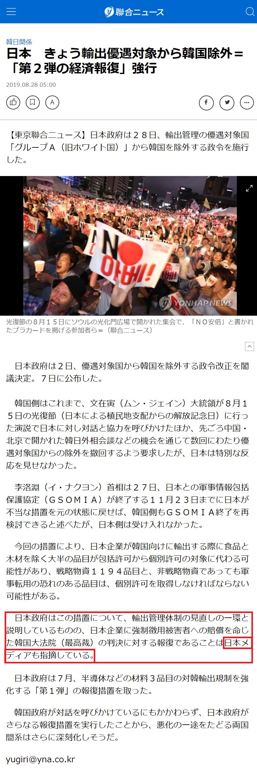 チョン国マスゴミ「日本のマスゴミはナカ~マ」1