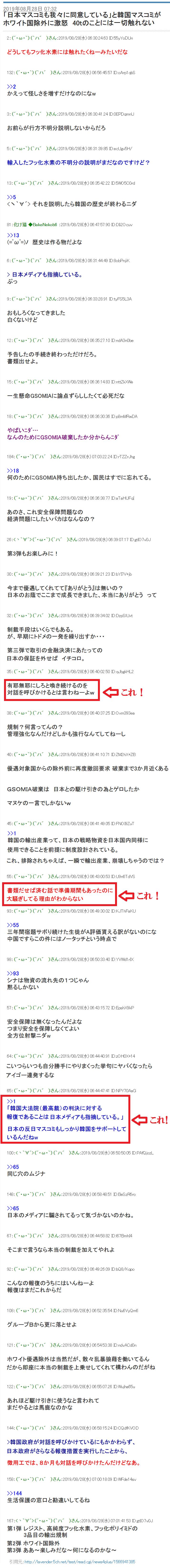チョン国マスゴミ「日本のマスゴミはナカ~マ」2